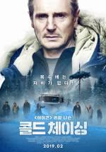 Постеры: Фильм - Холодная месть - фото 8