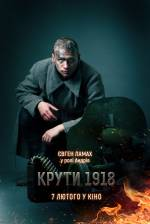 Постери: Євген Ламах у фільмі: «Крути 1918»