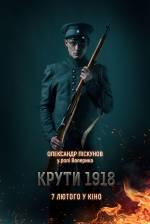 Постеры: Александр Пискунов в фильме: «Круты 1918»