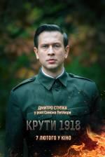 Постеры: Дмитрий Ступка в фильме: «Круты 1918»