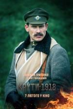 Постери: Олексій Трітенко у фільмі: «Крути 1918»
