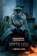 Постеры: Богдан Юсипчук в фильме: «Круты 1918»