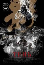 Постеры: Фильм - Тень - фото 3