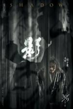 Постеры: Фильм - Тень - фото 10