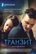 "Фільм ""Транзит"""