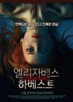 Постери: Фільм - Медовий місяць - фото 3