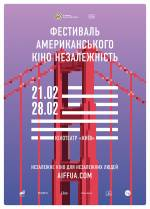 """Фестиваль американского кино """"Независимость"""""""