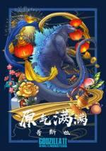 Постери: Фільм - Годзілла II: Король Монстрів - фото 12