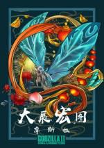 Постери: Фільм - Годзілла II: Король Монстрів - фото 13