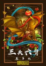 Постери: Фільм - Годзілла II: Король Монстрів - фото 14