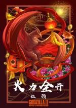 Постери: Фільм - Годзілла II: Король Монстрів - фото 15