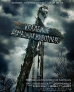 Постеры: Фильм - Кладбище домашних животных - фото 6