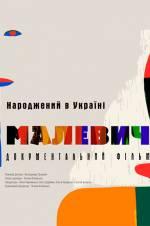 Постеры: Фильм - Малевич - фото 2