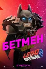 Постеры: Фильм - Lego Фильм 2 - фото 4