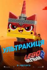Постеры: Фильм - Lego Фильм 2 - фото 2