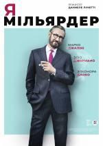 Постери: Фільм - Я - мільярдер