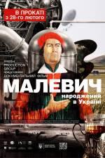 """Фильм """"Малевич"""""""