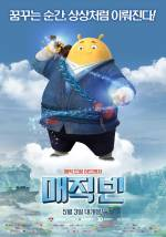 Постеры: Фильм - Кунг-фу воин - фото 2
