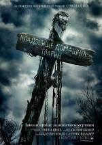 Постери: Фільм - Кладовище домашніх тварин. Постер №2