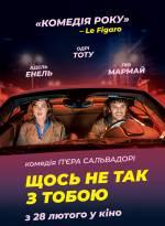 Постеры: Фильм - Что-то не так с тобой