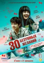 Постеры: Фильм - 30 безумных желаний - фото 5
