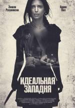 Постери: Фільм - Ідеальна пастка - фото 3