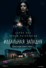Постери: Фільм - Ідеальна пастка - фото 6