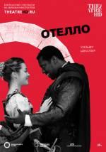 Постеры: Фильм - Globe: Отелло
