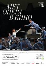 Фильм Дочь полка - Постеры