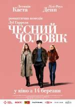 Постери: Лілі-Роуз Депп у фільмі: «Чесний чоловік»