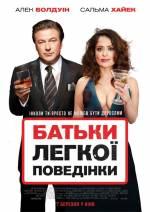 Постери: Сальма Хайек у фільмі: «Батьки легкої поведінки»