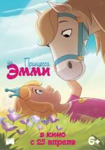 Постеры: Фильм - Принцесса Эмми - фото 3