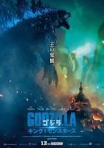 Постери: Фільм - Годзілла II: Король Монстрів - фото 16