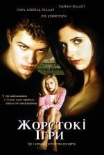 Постери: Раян Філліпп у фільмі: «Жорстокі ігри»