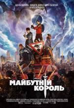 Постеры: Рианна Доррис в фильме: «Будущий король»