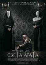 Фільм Свята Агата - Постери