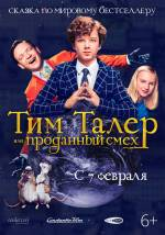Постеры: Фильм - Тим Талер, или Проданный смех - фото 3