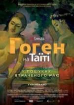 Фильм Гоген на Таити