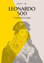 Постеры: Фильм - Леонардо 500