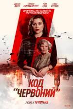 Постеры: Софи Куксон в фильме: «Код «Красный»»