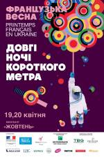 Постери: Фільм - Довгі ночі короткого метра 2019