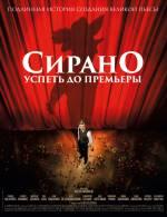 Постери: Фільм - Сірано. Постер №3