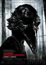Постеры: Фильм - Кладбище домашних животных - фото 9