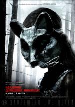 Постеры: Фильм - Кладбище домашних животных - фото 10
