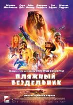 Постеры: Фильм - Пляжный бездельник - фото 3