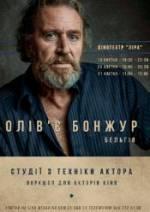 Воркшоп для акторів кіно від Олів'є Бонжура