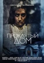Постеры: Фильм - Проклятый дом - фото 5