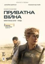 Фільм Приватна війна - Постери