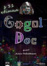 Гоголь Док