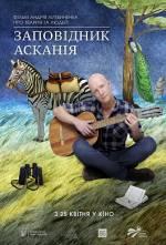 Фільм Заповідник Асканія - Постери